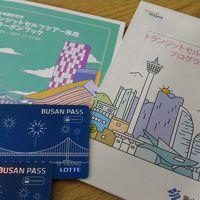 セブ島&釜山5日間の家族旅行-No.1(釜山観光:西面)