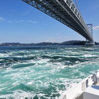 シーズン到来!わかめも美味しい鳴門海峡で春のうずしお観潮☆徳島県:鳴門市