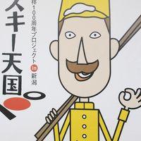 岩原雪山合宿 新幹線でGo!