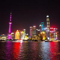 初の上海は、仕事の研修で♪ Vol. 2 上海の夜景を満喫し、帰国後は関空で野宿?!編