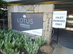 Lotus Honolulu に8泊 前編