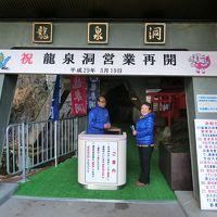 2017年日本縦断めし旅(2)祝営業再開 龍泉洞