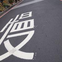 2017 台北 『2度目の台湾にして初めての台北訪問』 Part2