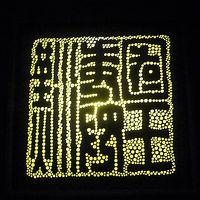 『金印』を訪ねて(2) -福岡市博物館-