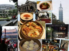 「金品茶語」小籠包、、老舗名店「欣葉 (創始店 本店)」、、台湾シャンプーに「松山文創園區」てくてく、、〆はBAR「LUX TERRACE」で、、  美食探訪 台北にハマる♪ 【 その6 】=== 台北 てくてく、、編 <3日目>===