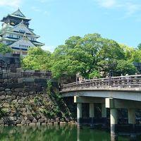 【アウェイ応援の旅】初・吹田スタジアムへ・・・でもまずは大阪城へ
