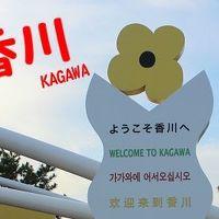 香川 1泊2日 #1