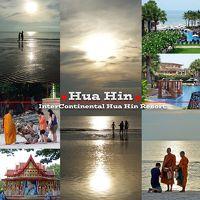 GW、バンコク・アユタヤ・ホアヒンの旅6-インターコンチネンタル ホアヒン リゾート宿泊。早朝の浜辺を散歩、クラブ特典満喫です-