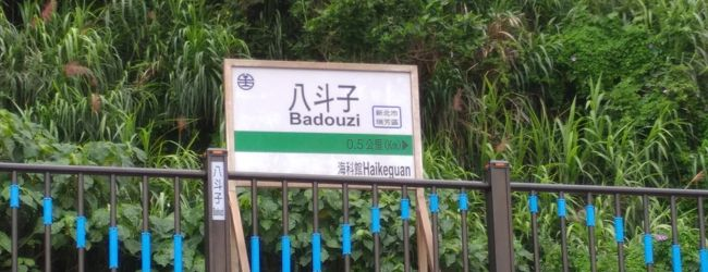 駅(ホーム)からの景色が臺灣一番と言わ...