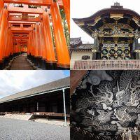 京都:レンタサイクルで一日観光(弾丸その二)