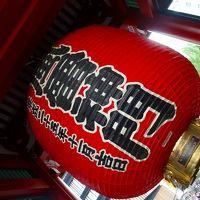 東京出張に家族が合流!浅草寺と箱根旅行