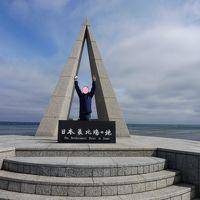 還暦夫婦の日本一周の旅�(念願の宗谷岬へ)