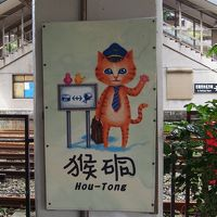 初めての台湾 女一人ぐるぐる歩く 2日目 九份〜台北編 ホウトン猫村も
