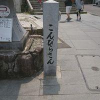 3泊4日 岡山の旅 (足を延ばして金刀比羅宮編)