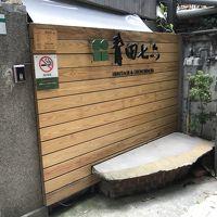 台風の合間、日本家屋などを訪ねる街歩き