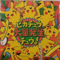 横浜で開催されているポケモンGOパークに行ってきました/バリヤードやアンノーン、ラッキーを大量捕獲!!