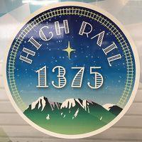 高原列車で行こう! 【2017年白馬旅行】