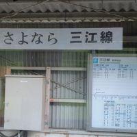 青春18切符で行く、三江線周遊の旅(その2)