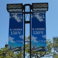 エンジョイエコカードで「大阪港ものがたりスタンプラリー」