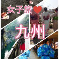 九州縦断旅行 ♡ 女子旅