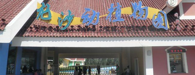 チチハル動物園(龍沙動植物園)