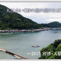 大江山いく野の道の遠ければ vol.1  〜2017 宮津・天橋立〜