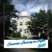 第42回 京の夏の旅 2017年 8月