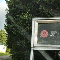 初青森県!1・星野リゾート界津軽はなれ悠庵宿泊&三内丸山遺跡とあおもり犬