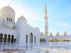 UAE・アブダビ 黄金の宮殿と白亜の美しいシェイクザイード・グランドモスクへ! 1day trip