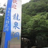 いつ復興完了? 三陸応援ツアー 4/6(龍泉洞編)