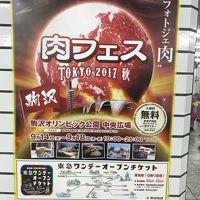 肉フェス TOKYO2017〜肉の祭典〜