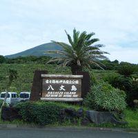 海と緑と温泉と...亜熱帯の常春の島、八丈島へ!