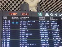 20170917-22:フィジー6日間-1日目_Narita⇒Incheon⇒Nadi