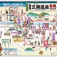 2017秋10月旅☆鳥取・三朝温泉〜【4】また来るね三朝温泉の朝さんぽ&こんなん買いました