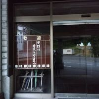 ならぬことはゆみならぬ会津旅 廃墟と温泉・あべ食堂