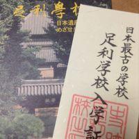 三年ぶりの相方親孝行ツアーin北関東 03史跡足利学校に入学する