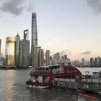 上海旅行3泊4日【1】インターコンチネンタル浦東、外灘、小楊生煎、七宝古鎮、七宝老街湯団、孔乙己酒家、田子坊、など