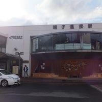 2017 GW最終の仙台アウェイ遠征【その2】鳴子温泉へ