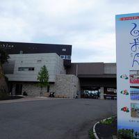 2017年7月 広島 うずしお温泉汐音(しおん) アレイからすこじま公園