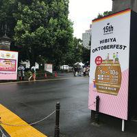 2017年秋の日比谷オクトーバーフェスト(2017年9月)
