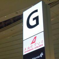 2017年8月成都旅行 � 上海航空 836便(羽田ー上海浦東) ビジネスクラス 搭乗記 (14AUG2017 FM836 HND-PVD)