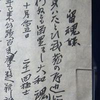 町内老人会のツアーで萩へ(松下村塾と松陰記念館)