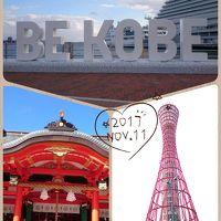 2017/11 神戸