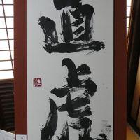 2017年11月浜松・掛川 大河ドラマ・井伊直虎ゆかりの地を巡る旅