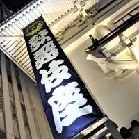 歌舞伎鑑賞と迎賓館&ニューオータニの庭園見学。おまけのTASAKIツアー