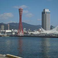 神戸日帰り旅