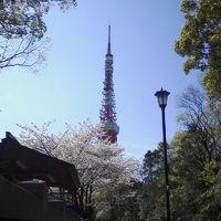 人生の旅(18切符編)「東京タワー」2007年3月30日