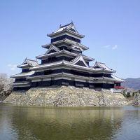 人生の旅(18きっぷ編)「松本城」2007年4月10日