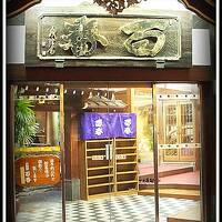 鯛よし百番(現代の遊郭)− まるで「千と千尋の神隠し」、なんとも不思議な...時代の置き土産... #2(天王寺駅/西成/大阪)