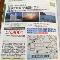 2018年初旅行は、西伊豆松崎伊東園ホテルで!